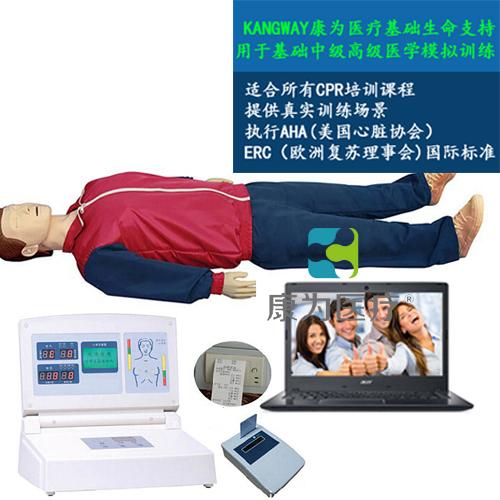 """betvlctor26伟德医疗""中屏液晶彩显高级电脑心肺复苏标准化模拟病人(IC卡管理软件)"