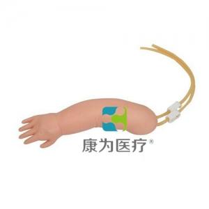 """""""康为医疗""""高级婴儿手臂静脉注射万博app最新版"""