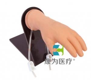 """""""康为医疗""""带底坐静脉注射手臂万博app最新版"""