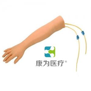"""""""康为医疗""""成人静脉注射手臂万博app最新版"""