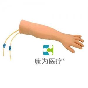 """""""康为医疗""""静脉注射操作双手臂万博app最新版"""