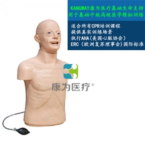 """""""康为医疗""""CPR带气管插管半身万博app最新版-老年版简易型"""