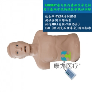 """""""康为医疗""""CPR带气管插管半身万博app最新版-青年版带CPR控制器"""