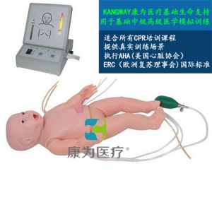 """""""康为医疗""""新生儿心肺复苏标准化模拟病人(带气管插管)"""