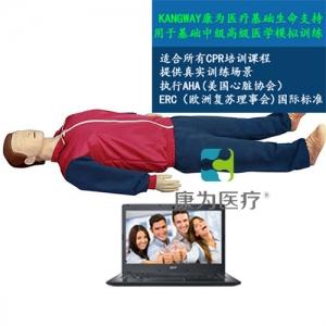 """""""康为医疗""""2015版高级智能心肺复苏标准化模拟病人(计算机控制)男女可选"""