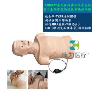"""""""康为医疗""""高级心肺复苏和气管插管半身训练万博app最新版——青年版"""