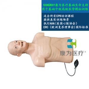 """""""康为医疗""""高级心肺复苏和气管插管半身训练万博app最新版——老年版"""