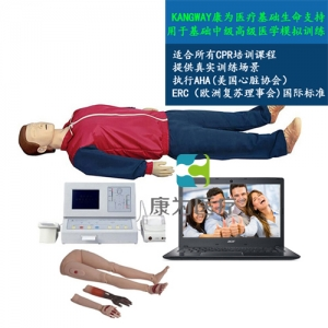 """betvlctor26伟德医疗""KDF/CPR500S-C大屏幕液晶彩显高级全自动电脑心肺复苏标准化模拟病人(IC卡管理软件)"