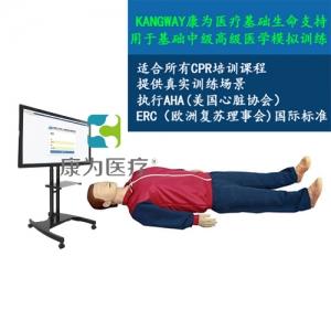 """""""康为医疗""""高智能(云终端)心肺复苏自助考核系统平台"""