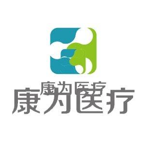 【康为医疗】高级女性避孕练习万博app最新版