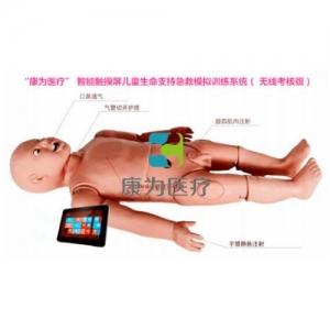 """""""betvlctor26伟德医疗"""" 智能触摸屏儿童生命支持急救模拟训练系统( 无线考核版)"""