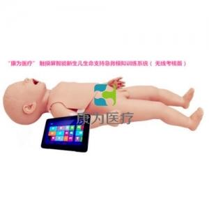 """""""betvlctor26伟德医疗"""" 触摸屏智能新生儿生命支持急救模拟训练系统( 无线考核版)"""