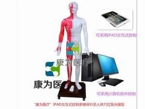 """""""康为医疗""""光电感应键控人体针灸穴位发光万博app最新版(标准款)"""