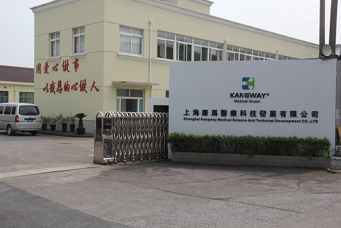 康为医疗人体万博app最新版浦东临港工业园