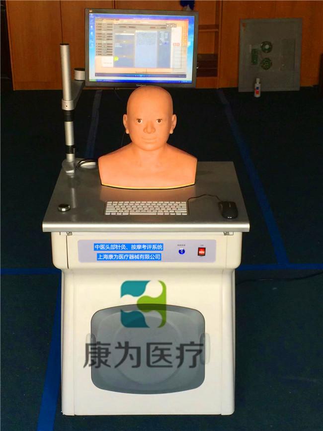 """""""康为医疗""""TCM3384中医头部针灸穴位训练考评系统"""