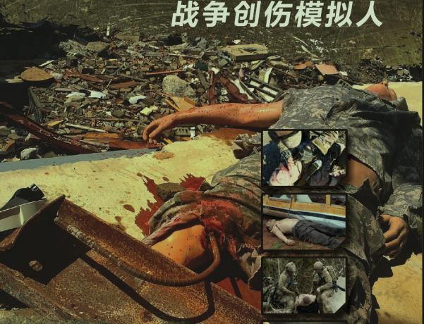 战争创伤模拟人.png